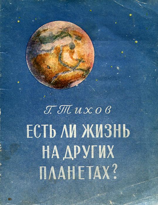 Фото Есть ли жизнь на других планетах?. Купить  в РФ