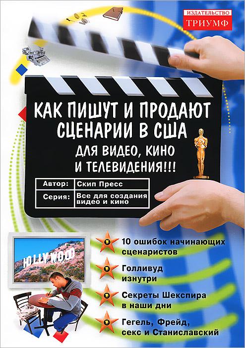 Сценарий праздника для кино