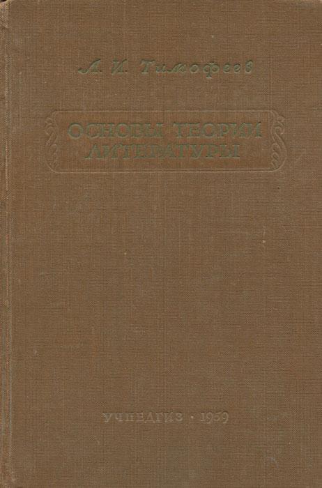 Фото Основы теории литературы. Купить  в РФ