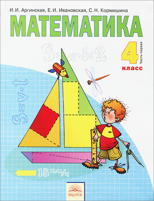 По математике аргинская ивановская кормишина 2 класс.
