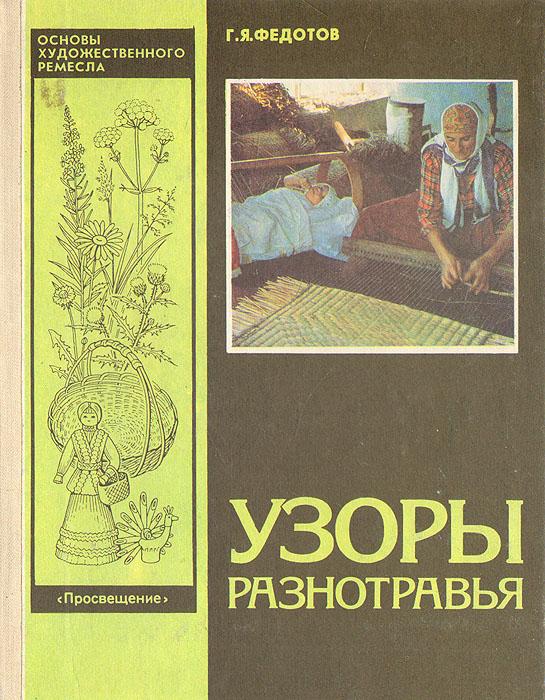 Книга узоры разнотравья