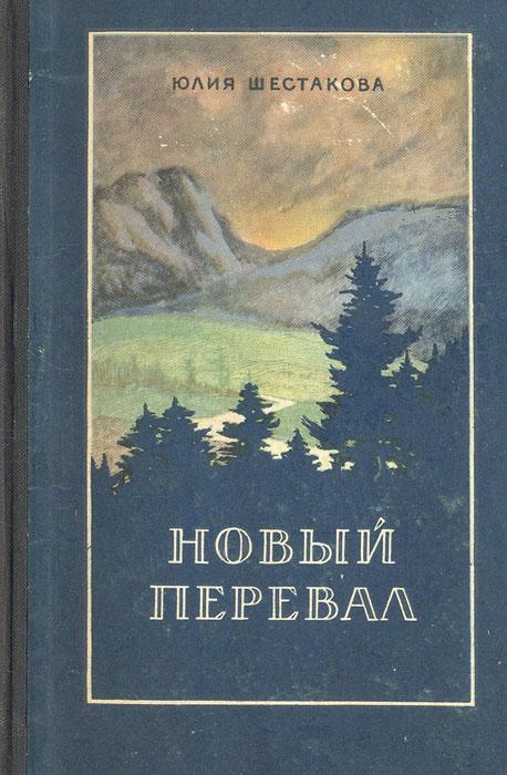 Фото Новый перевал. Купить  в РФ