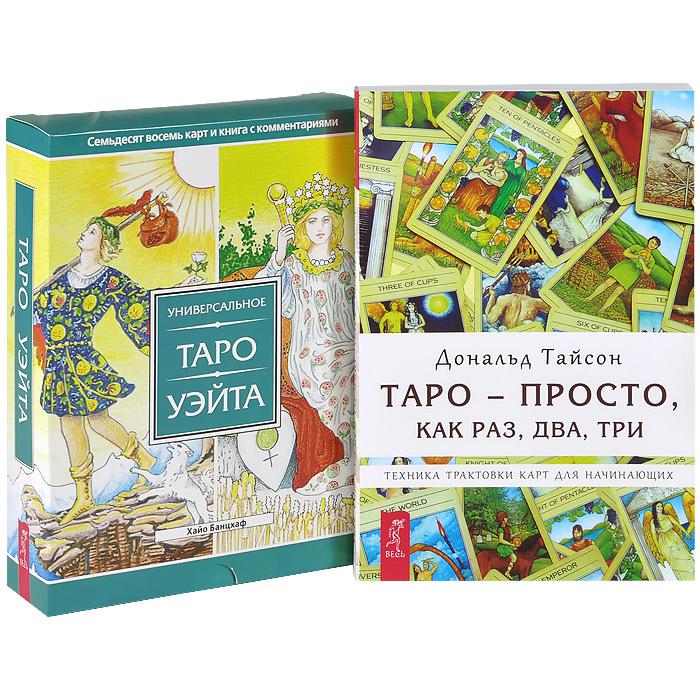 Скачать Книги По Картам Таро
