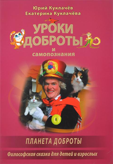 Учебники Школа Доброты Юрия Куклачева Бесплатно