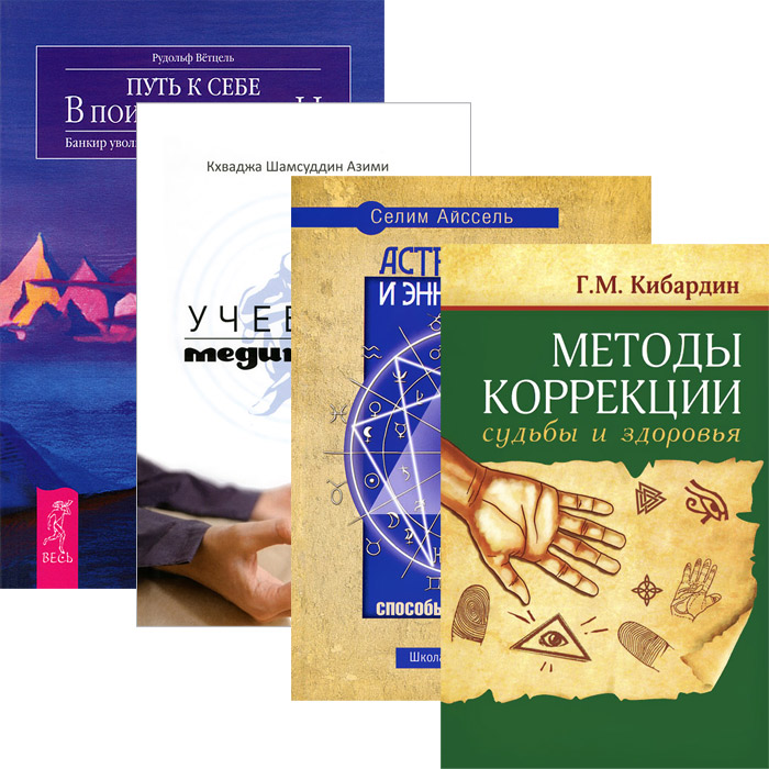Азими Учебник Медитации