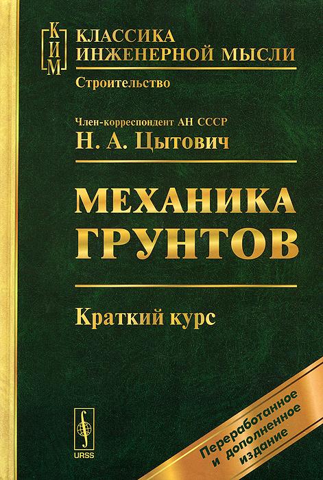 pdf Основы