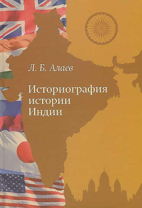 Алаев л б - историография истории индии 2013 pdfdjvu rus