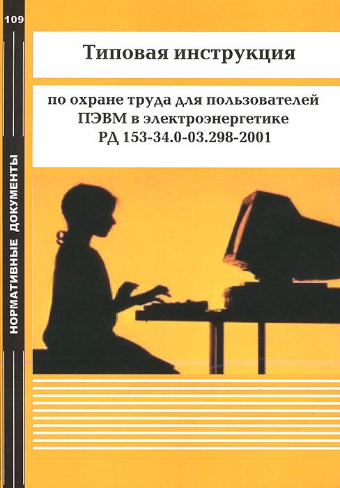 Инструкция По Охране Труда Для Оператора Компьютерного Набора