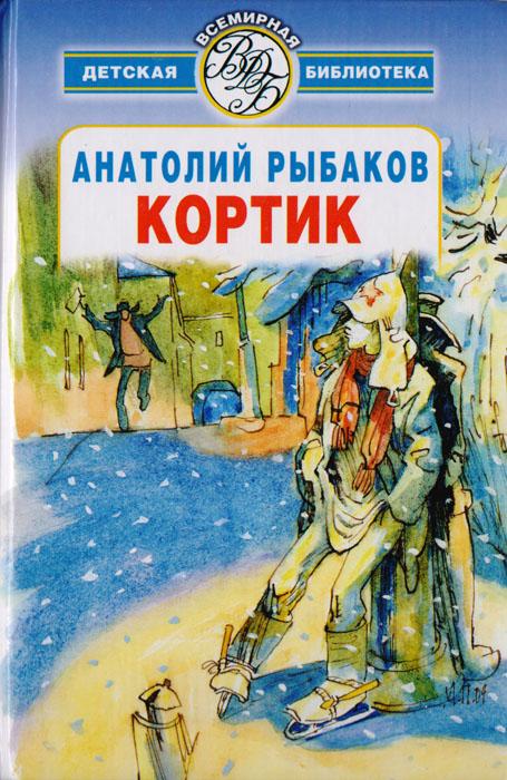 герои рассказа выстрел рыбаков
