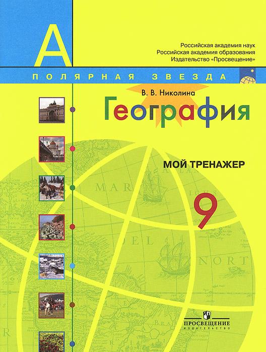 Географии гдз по рабочая тетрадь класс просвещение 9