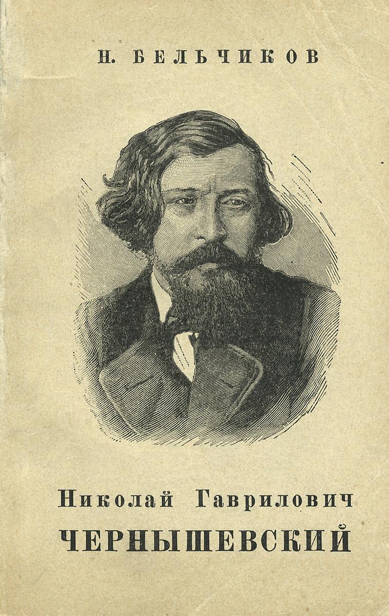 Фото Николай Гаврилович Чернышевский. Купить  в РФ