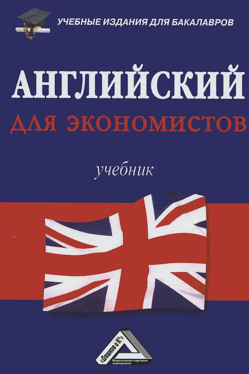 Электронный Учебник Английского языка