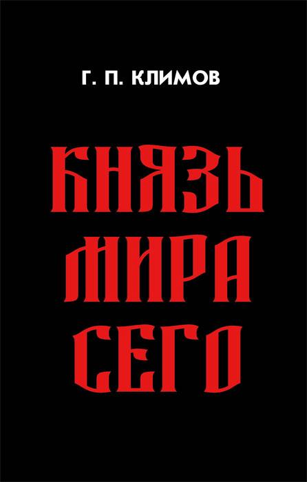 Аудиокниги Григорий Климов