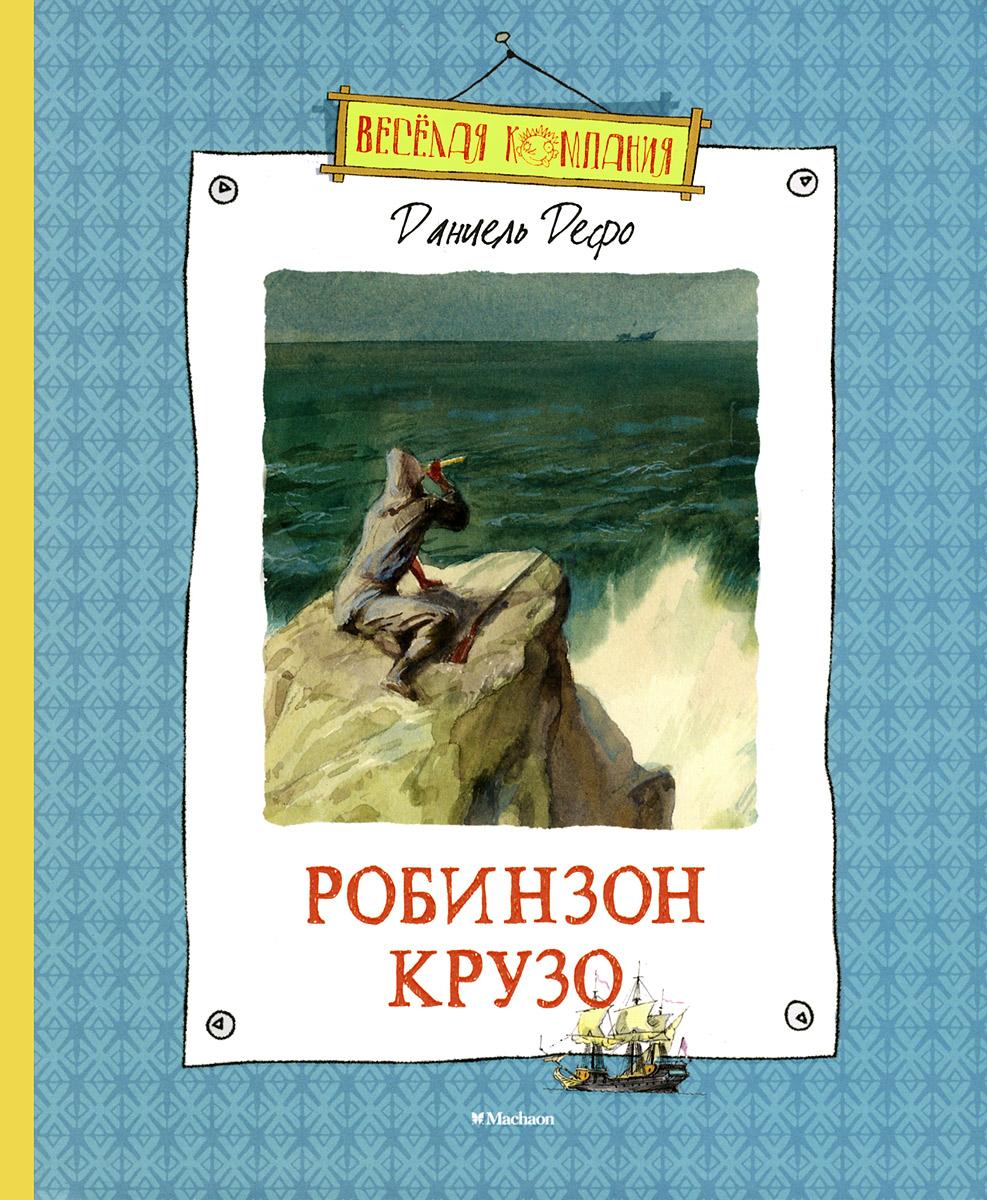 Николай задорнов далёкий край читать