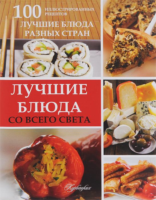 Великолепные рецепты с фото