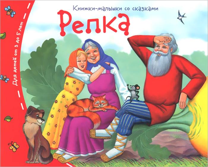 Сказки в книжках малышках
