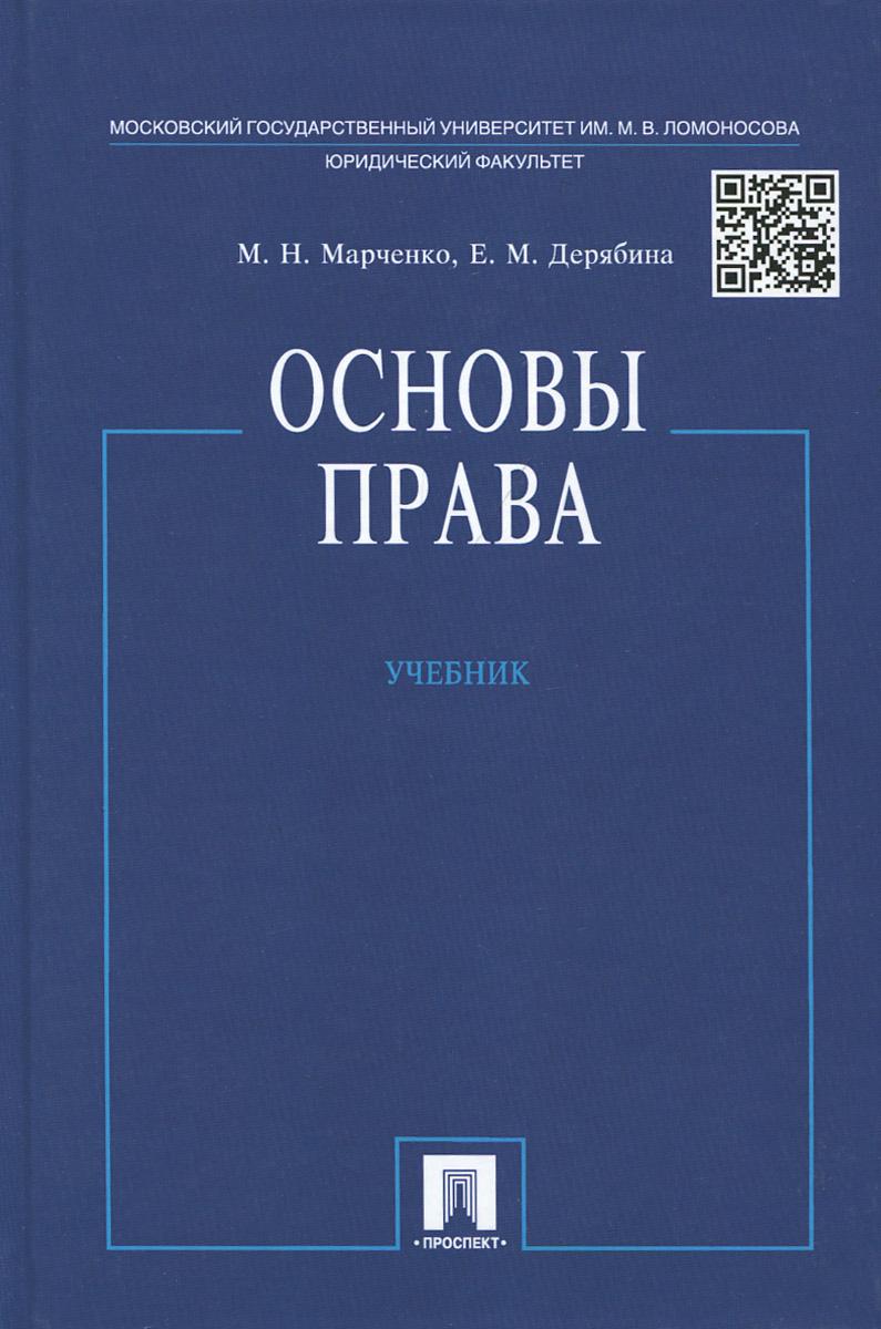 Румынина основы права учебник.
