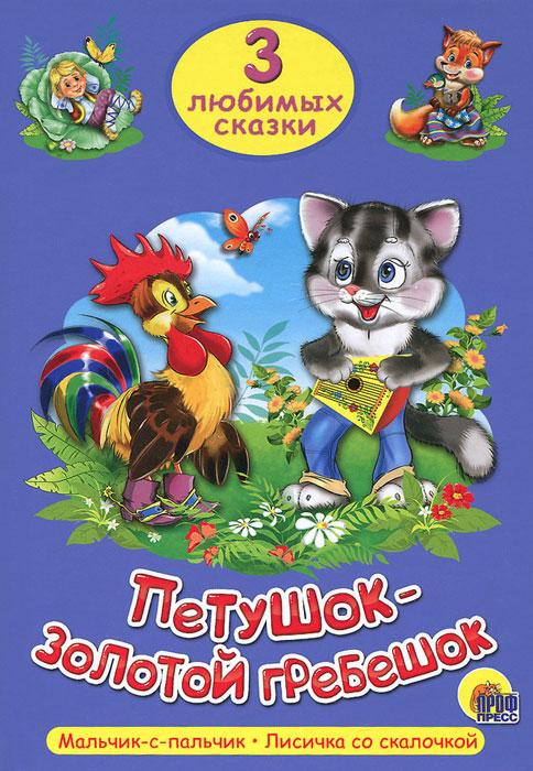 Книжка сказка 3 класс