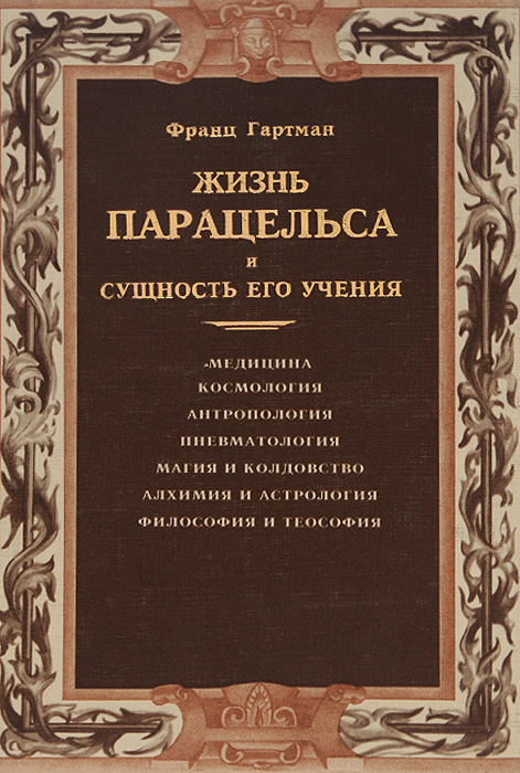 Редкие Книги По Алхимии