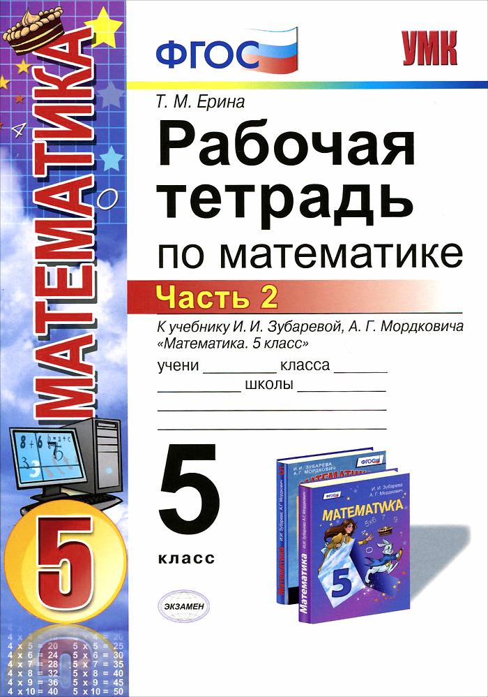Гдз рабочая тетрадь математика 6 класс ерина к учебнику виленкина скачать