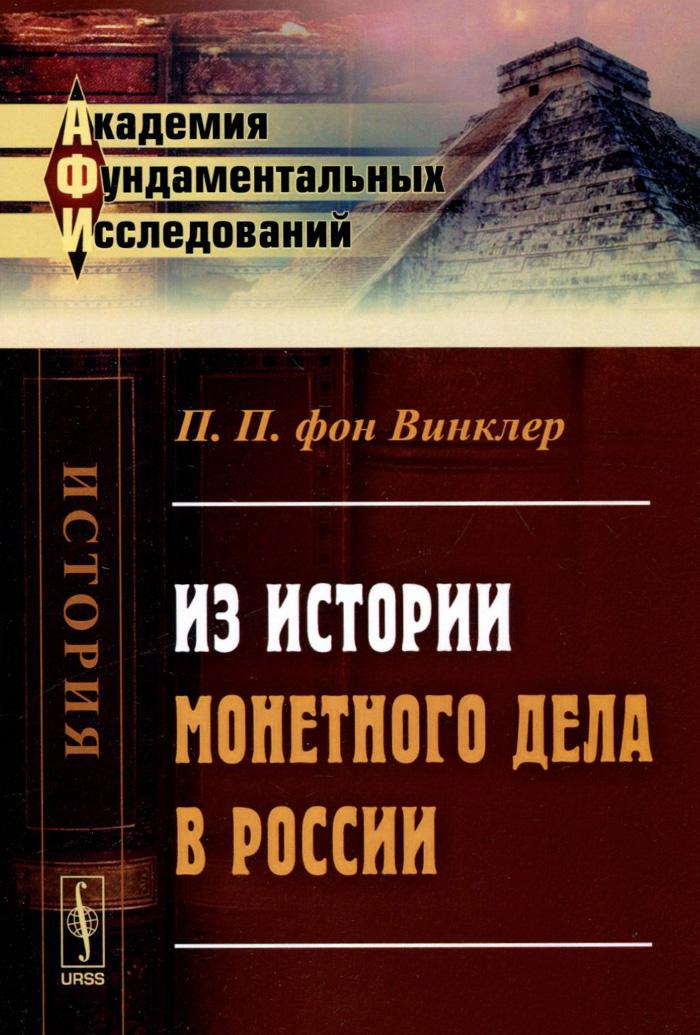 Фото П. П. фон Винклер Из истории монетного дела в России. Купить  в РФ