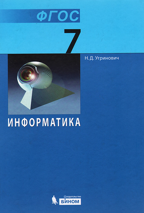 Рекомендуемые учебники по информатике russkijadd