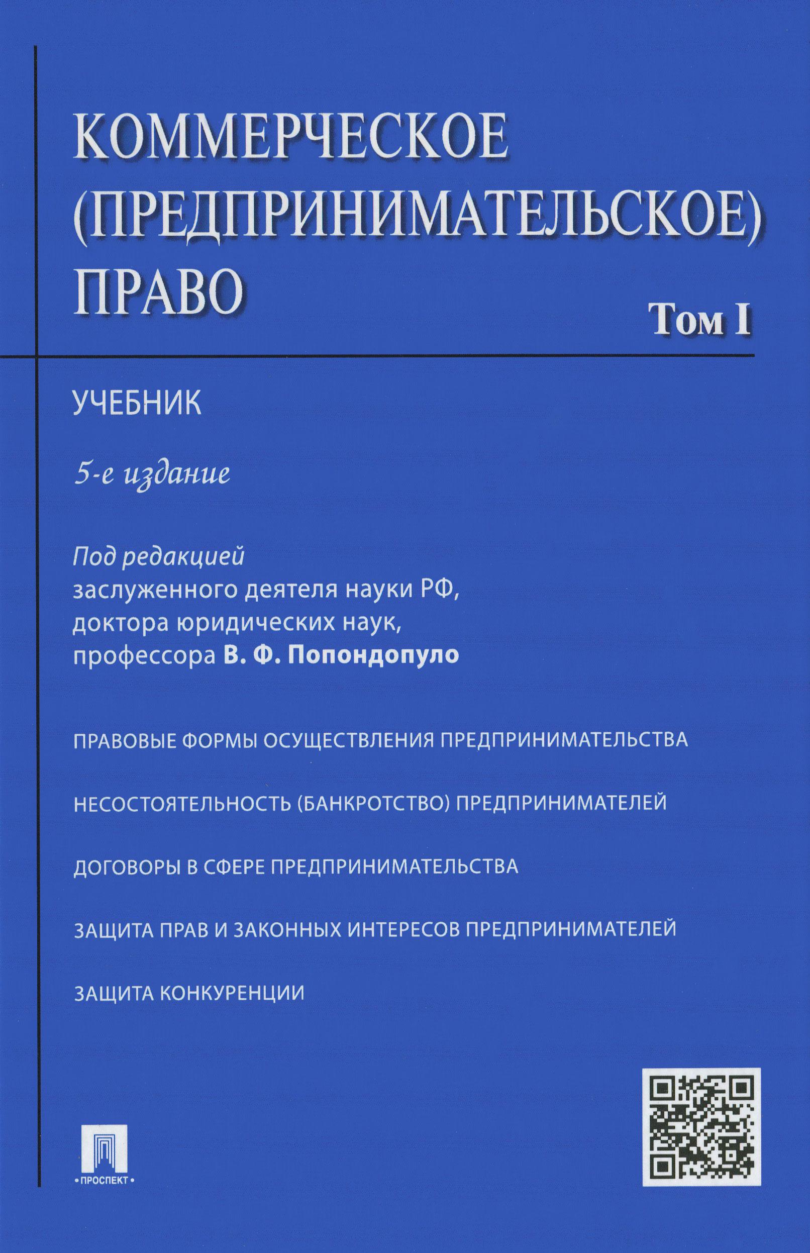 Предпринимательское Право Учебник Зинченко