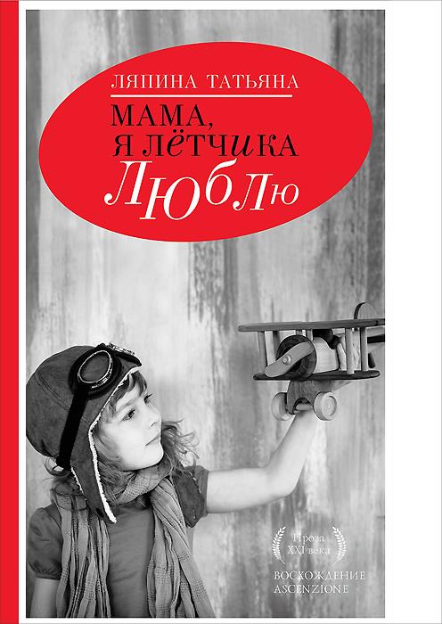 Фото Татьяна Ляпина Мама, я летчика люблю. Купить  в РФ