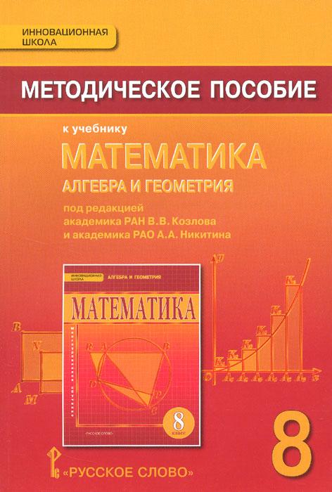 Фото Математика. Алгебра и геометрия. 8 класс. Методическое пособие к учебнику. Купить  в РФ