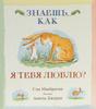 "Ozon.ru - Книга ""Знаешь, как я тебя люблю?"" Сэм Макбратни"