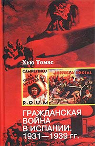 "Книга ""Гражданская война в Испании. 1931-1939 гг."" Хью Томас - купить книгу The Spanish Civil War"