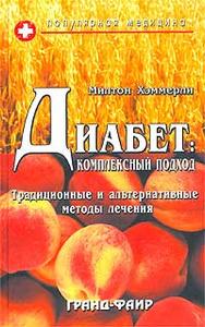 Метод лечения диабета елизаветы поляковой