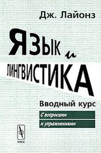 Книга Язык и лингвистика. Вводный курс. С вопросами и упражнениями
