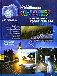 """Книга """"Полное руководство по цветовой коррекции цифровых изображений"""" Майкл Уокер, Нил Барстоу - купить книгу ISBN 5-465-00614-5 с доставкой по почте в интернет-магазине Ozon.ru"""