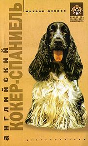 Книга Английский кокер - спаниель - купить книгу с доставкой по выгодной цене