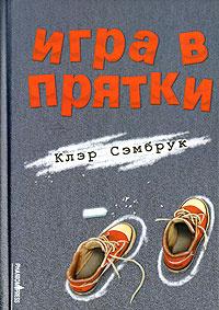 """Книга """"Игра в прятки"""" Клэр Сэмбрук - купить книгу Hide & Seek ISBN 5-86471-382-1 с доставкой по почте в интернет-магазине OZON.ru"""