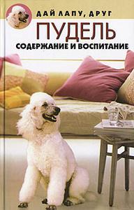 Книга Пудель. Содержание и воспитание - купить книгу Н. Л. Вадченко с доставкой по выгодной цене