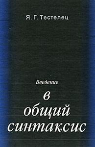 Учебник Введение в общий синтаксис