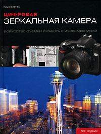 """Книга """"Цифровая зеркальная камера"""" Крис Вестон - купить книгу Mastering your Didgital SLR ISBN 978-5-404-00223-2 с доставкой по почте в интернет-магазине Ozon.ru"""