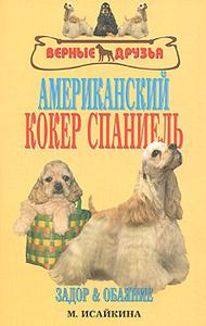 Книга Американский кокер спаниель - купить книгу М. Исайкина с доставкой по выгодной цене