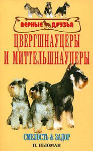 Книга Цвергшнауцеры и миттельшнауцеры - купить книгу П. Ньюман с доставкой по выгодной цене
