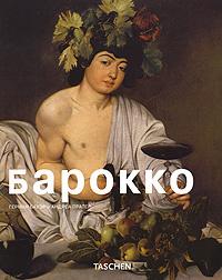 """Книга """"Барокко"""" Герман Бауэр и Андреа Пратер - купить книгу Baroque ISBN 978-5-9561-0242-8 с доставкой по почте в интернет-магазине Ozon.ru"""