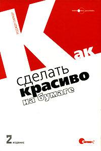 """Книга """"Как сделать красиво на бумаге"""" Роджер Паркер - купить книгу Looking Good in Print ISBN 5-93286-098-7 с доставкой по почте в интернет-магазине Ozon.ru"""