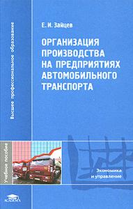 инструкция по охране труда для водителя тягача с тралом - фото 9