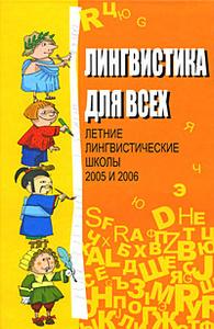 Учебник Лингвистика для всех.