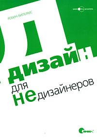 """Книга """"Дизайн для недизайнеров"""" Робин Вильямс - купить книгу The Non-Designer's Design Book ISBN 978-5-93286-116-5 с доставкой по почте в интернет-магазине OZON.ru"""