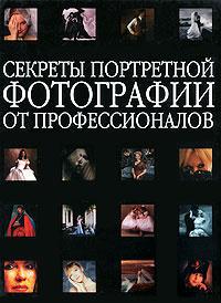 """Книга """"Секреты портретной фотографии от профессионалов"""" Билл Хартер - купить книгу The Best of Portrait Photography ISBN 978-5-17-049101-8 с доставкой по почте в интернет-магазине Ozon.ru"""