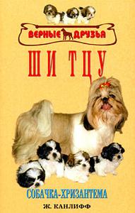 Книга Ши тцу - купить книгу Ж. Канлифф с доставкой по выгодной цене