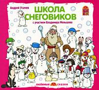 Школа снеговиков (аудиокнига CD) - купить Школа снеговиков (аудиокнига CD) в формате mp3 на диске от автора Андрей Усачев в книжном интернет-магазине OZON.ru |