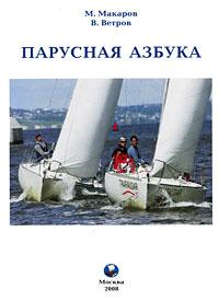 """Книга """"Парусная азбука"""" М. Макаров, В. Ветров"""